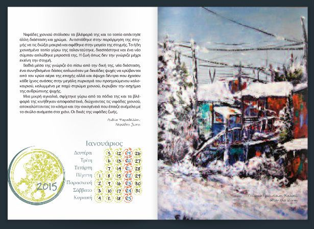 """Σε μια δουλειά που εκτιμώ και ακολουθώ, το μικρό μου κειμενάκι, φιλοξενείται και βρίσκει την δική του γωνιά για την χρονιά που μας έρχεται. """"Νιφάδες ζωής"""" μέσα στον Ιανουάριο του 2015 από τοβιβλίο.net. Ένα ιδιαίτερο ευχαριστώ στην κυρία Γεωργία Πρινιωτάκη (Κάλας) που η πανέμορφη εικαστική δουλειά της αναβάθμισε την προσπάθειά μου! Μπορείτε να το ξεφυλλίσετε και να το κατεβάσετε δωρεάν εδώ: http://wp.me/p3dOul-1Uz"""