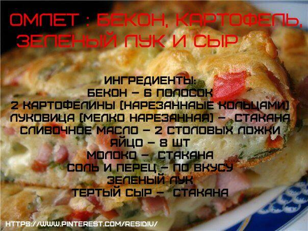 Омлет : бекон, картофель, зеленый лук и сыр на 100грамм - 167 ккал Приготовление: На сковороде обжарьте лук с беконом и картофелем на сливочном масле (4-5 минут). В миске взбейте яйца, молоко, зеленый лук (мелко нарезанный), соль и перец. Залейте бекон и картофель взбитыми яйцами и готовьте на среднем огне 5 минут. Посыпьте тертым сыром.#Омлет #Завтрак #Мясо #Ужин #Вкусняшка #Тесто #Мужская #еда