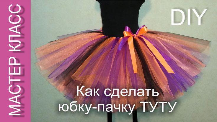 Как сделать юбку-пачку Туту - МК / How to make a tutu skirt - DIY (subti...
