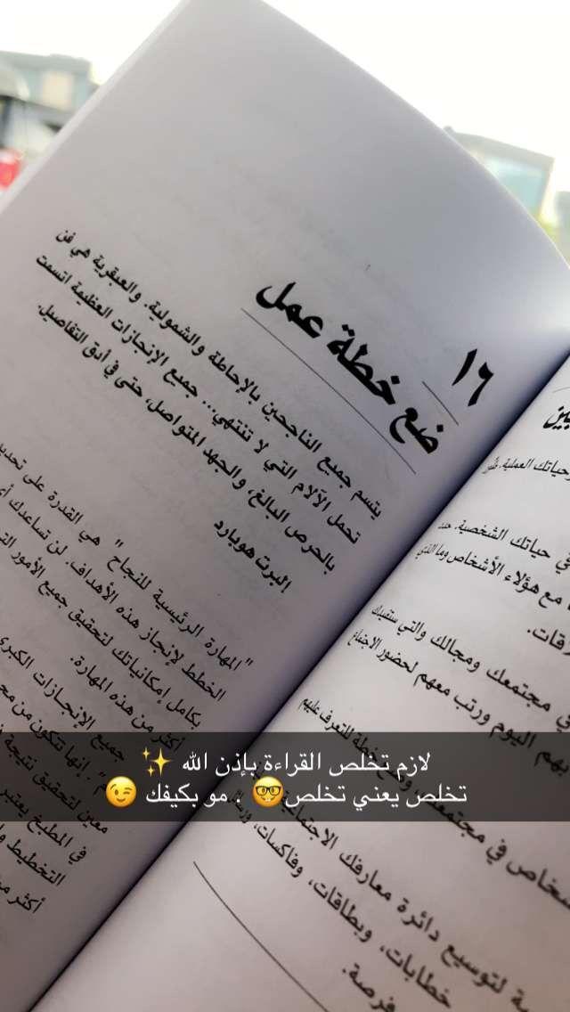 Pin By Mahmoud Bin Yousef On كتاب Book Qoutes Book Club Books Arabic Books