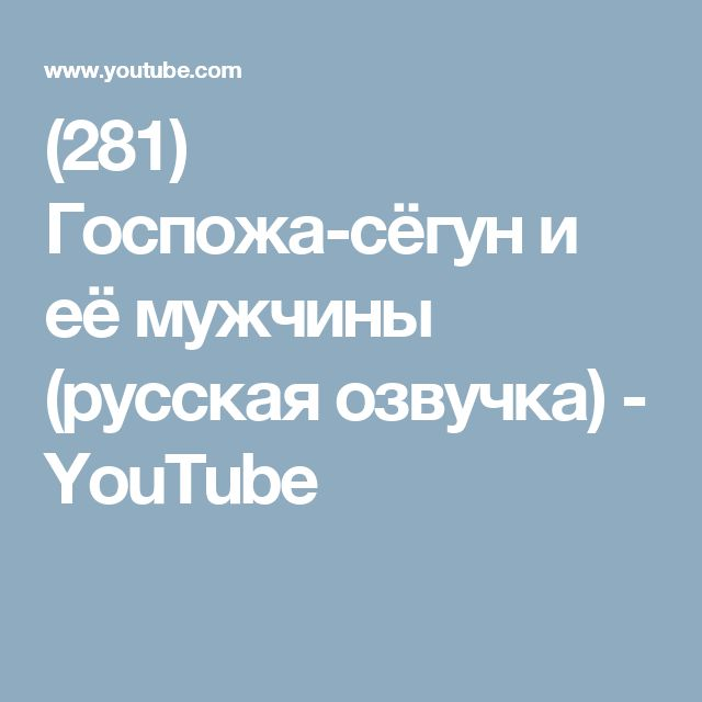 (281) Госпожа-сёгун и её мужчины (русская озвучка) - YouTube