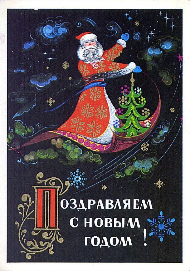 Картинки, советские новогодние открытки 1973 года