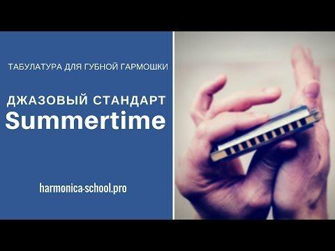 Как играть Summertime на губной гармошке. Табулатура, аудио, минус - YouTube