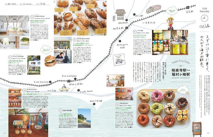 都内から電車で1時間ちょっとの鎌倉は、週末のおでかけにぴったり。歴史ある神社仏閣を巡ったり、江ノ電に乗って江の島を目指したり。途中で下車して海でのんびり過ごすのもいいですね。 でも、朝から遊んでちょっと早めのディナーを食べてお土産を買って帰宅、という「日帰りコース」ばかり楽しんでいませんか? 最近の鎌倉は夜も面白いんです。今号は日帰りだけじゃない、朝から晩まで遊び尽くす「泊まりでゆったりコース」もご提案しています! さらには鎌倉と深い縁があるというモデルの佐藤栞里さんと、最近できた話題の新店や、地元の人に愛されている観光名所をぶらぶらお散歩。アジサイが美しいこれからの季節、街歩きには嬉しい「アジサイ名所カード」を特別付録として収録しています。 次の休みは今号片手に鎌倉へ遊びに行きましょう!  FEATURES 010 佐藤栞里 いまでも鎌倉に通う理由 014 日帰りでも、泊まりでも。 鎌倉 016 9:00, Saturday まずは江ノ電に乗って、 のんびり海ぎわ散歩。 024 11:00, Saturday 江の島は、もう目の前。 探検気分