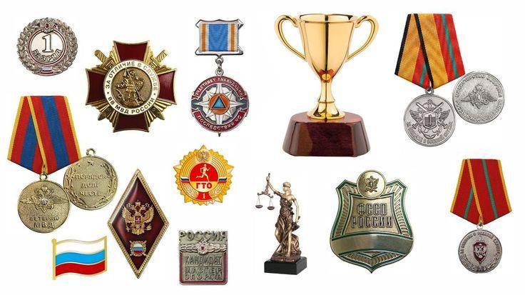 Изготавливаем любые виды медалей, нагрудных знаков и призов. Заказать сейчас 📞8(800)707-16-67