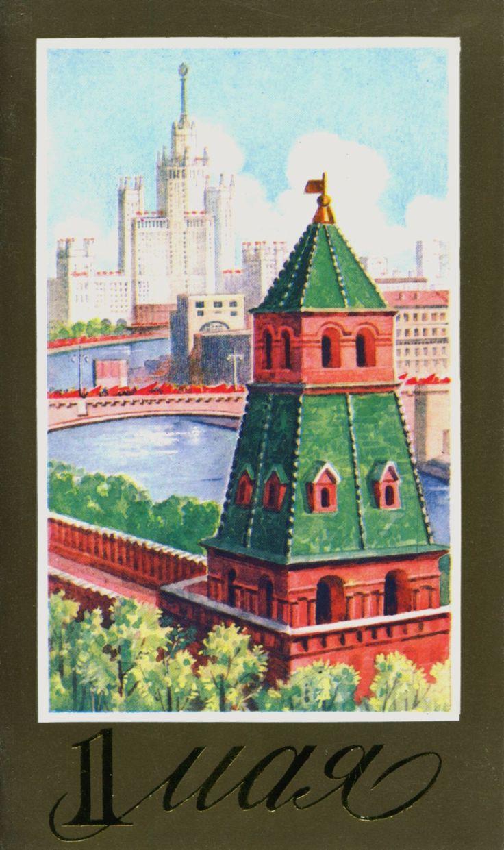 Москва первомайская открытки, картинка любимому
