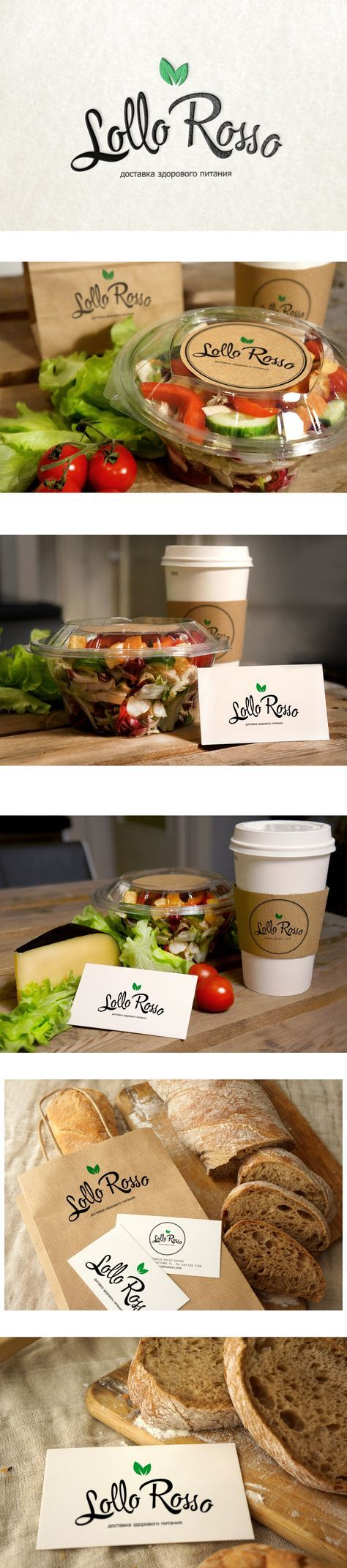 The logo of the delivery service of healthy food - Lollo Rosso. Service in the city of Kazan, the preparation and delivery of a balanced healthy diet. Which allows you not only to lose weight, maintain or gain muscle mass, but also to enjoy truly delicious dishes without rigid framework and unnecessary restrictions in your diet.