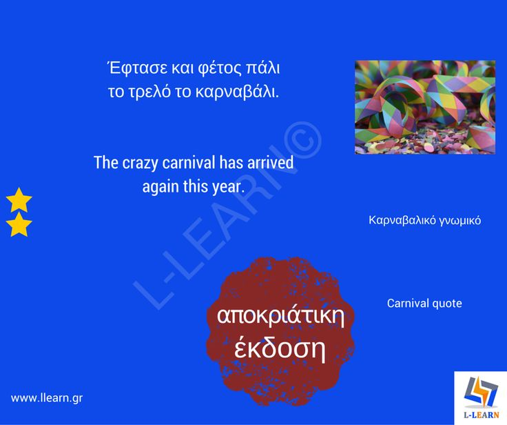Καρναβαλική παροιμία - Carnival quote.  #Greek #Ελληνικά #quote #γνωμικό