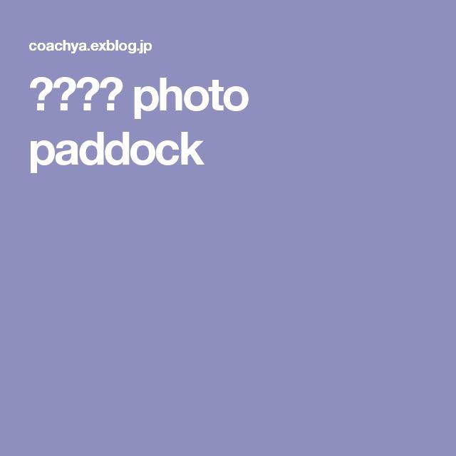 こーちや photo paddock