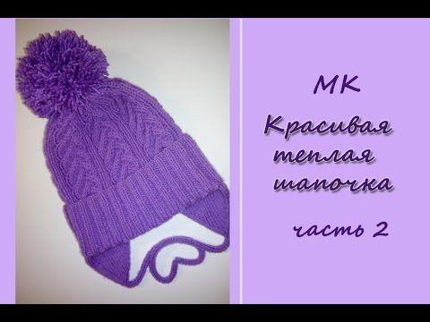 """(14) МК """"Красивая и теплая шапочка"""" для девочки. Часть 1. Вяжем на спицах - YouTube"""