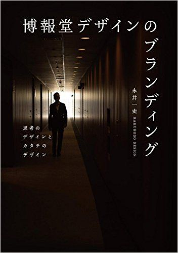 Amazon.co.jp: 博報堂デザインのブランディング: 思考のデザインとカタチのデザイン: 永井 一史: 本