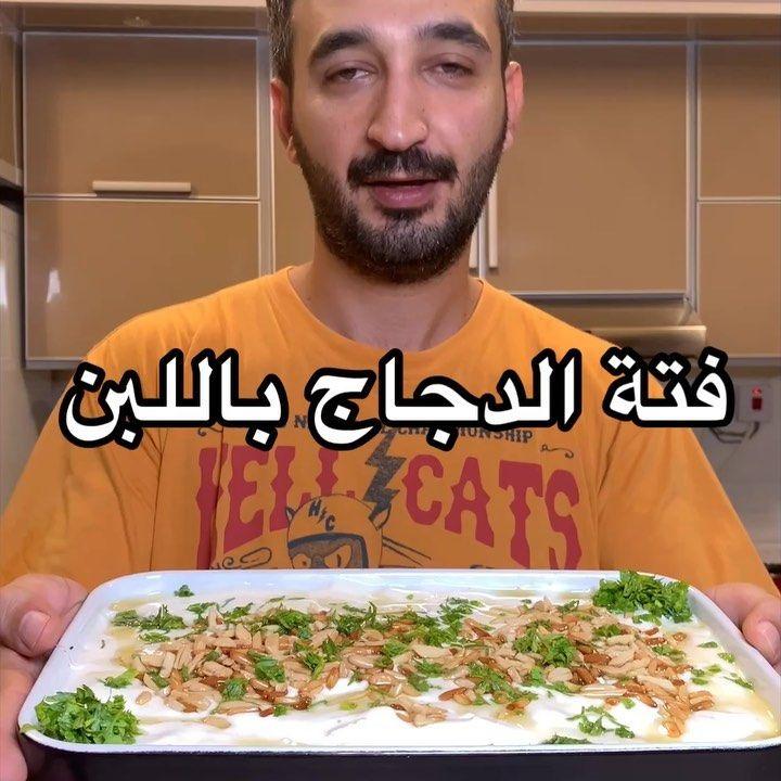 Ahmed Aziz أحمد عزيز On Instagram فتة الدجاج باللبن استخدمت رز مصري متوسط الحبه من وايت سون Whiteswanrice Whiteswanrice Food Rice Grains