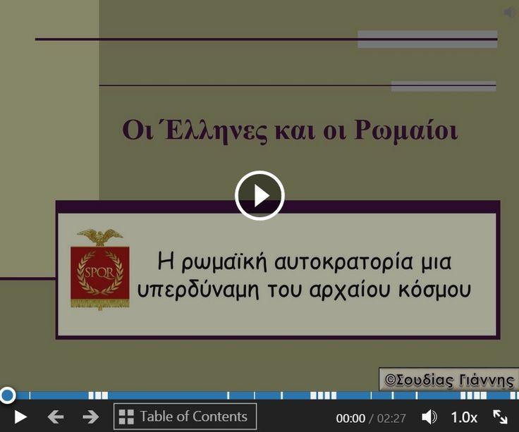 Η ρωμαϊκή αυτοκρατορία μια υπερδύναμη του αρχαίου κόσμου (βιντεομάθημα)