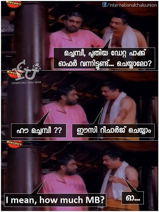 മചചമപ ഇഗളഷ മഡയ ആയരനന? :P   #icuchalu #plainjoke  Credits: Nikhil Balu  ICU