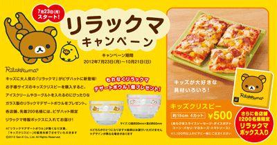 ピザハット「リラックマキャンペーン」がスタート! (リラックマごゆるりブログ)
