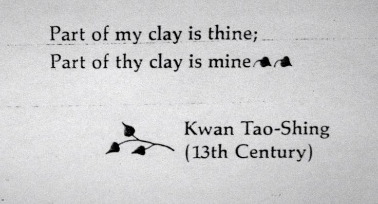 Part of my clay is thine, part of  thy clay is mine.