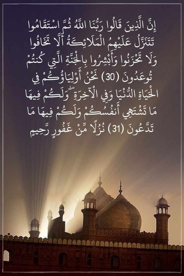 قرآن كريم آية إن الذين قالوا ربنا الله ثم استقاموا