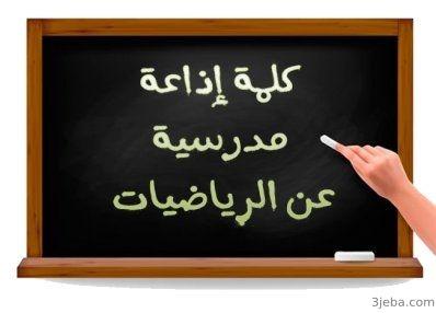 إذاعة مدرسية عن الرياضيات مقدمة وخاتمة اذاعة مدرسية عن مادة الرياضيات Art Quotes Chalkboard Quote Art Chalkboard Quotes