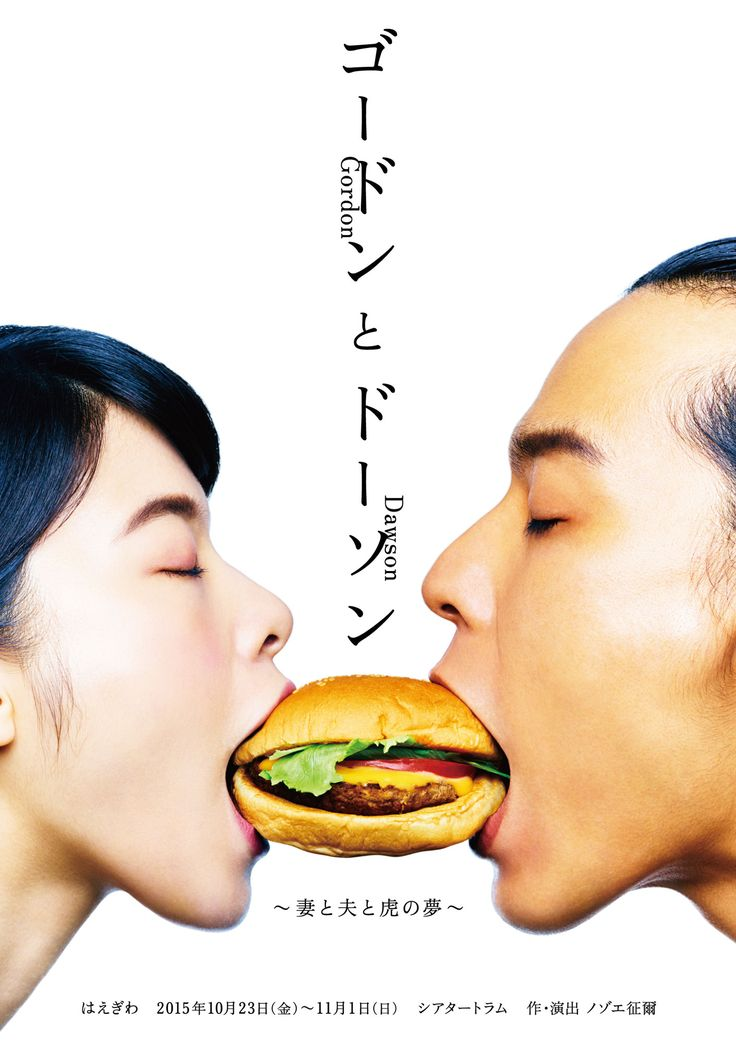 Gordon and Dawson | Hisashi Narita (Cue Cue Cue Company), Hideaki Takahashi…