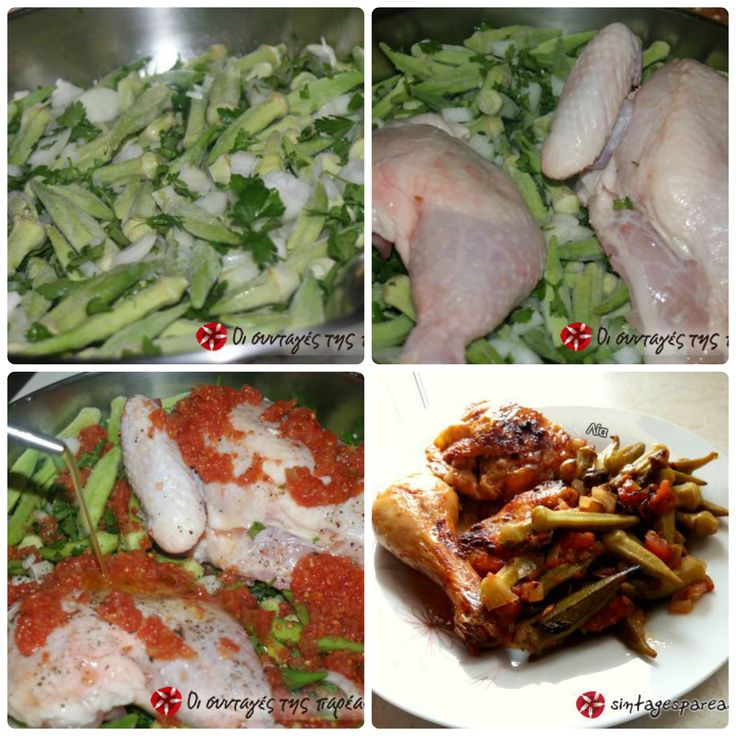 Chicken with okra in the oven #cooklikegreeks #chickenwithokra #poultry #vegetables