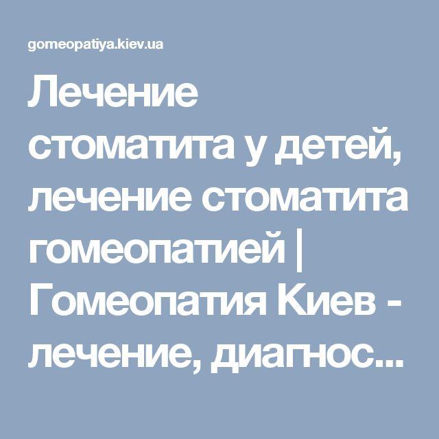 Лечение стоматита у детей, лечение стоматита гомеопатией | Гомеопатия Киев - лечение, диагностика. Традиции классической гомеопатии