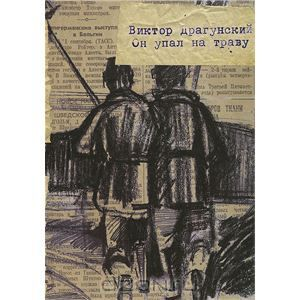 """Книга """"Он упал на траву"""" Виктор Драгунский - купить книгу ISBN 978-5-91759-113-1 с доставкой по почте в интернет-магазине OZON.ru"""