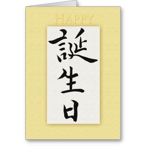 >>>Cheap Price Guarantee          	Happy Birthday in Japanese Kanji Card           	Happy Birthday in Japanese Kanji Card you will get best price offer lowest prices or diccount couponeReview          	Happy Birthday in Japanese Kanji Card please follow the link to see fully reviews...Cleck link More >>> http://www.zazzle.com/happy_birthday_in_japanese_kanji_card-137098774721278600?rf=238627982471231924&zbar=1&tc=terrest