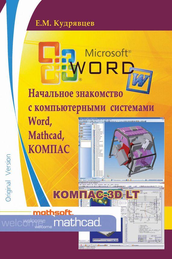 Начальное знакомство с компьютерными системами Word, Mathcad, КОМПАС #юмор, #компьютеры, #приключения, #путешествия, #образование