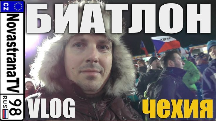 Биатлон, Чехия VLOG / Кубок мира 2016-2017 и спасибо от Фуркада | Novast...