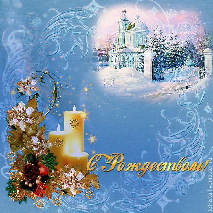 Православное рождество открытка