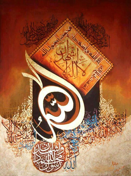 Beautiful Islamic Calligraphy Art Shahada Arabic