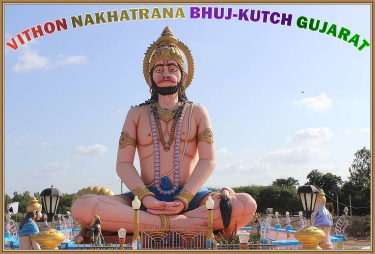 Dhyana Mudra gigantic sculpture of Lord Hanumanji is located in Sant Shree Khetabapa Sansthan at Vithon village belongs to Nakhatrana taluka under Kutch district in the Indian state of Gujarat. It is situated about 10 kms from taluka head quarters Nakhatrana and 44 kms from the district head quarters Bhuj. There are so many large size statues of Hindu Gods, Goddesses and other based on historical events. These Includes wel-come statues of two Elephants, Radha Kishan, Bharat Mata, Shravan…