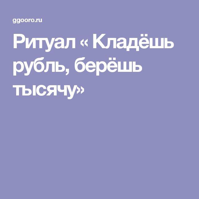 всё это ритуал на деньги кладешь рубль берешь тысячу продаже квартир