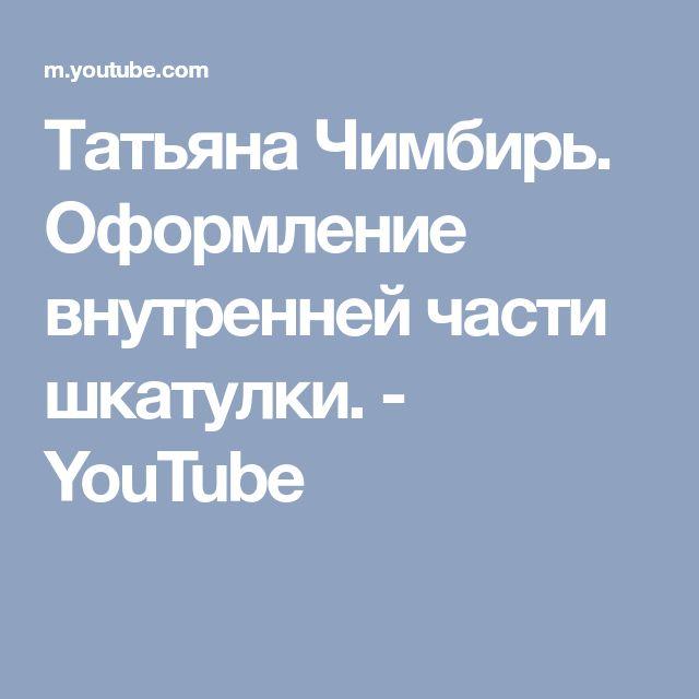 Татьяна Чимбирь. Оформление внутренней части шкатулки. - YouTube