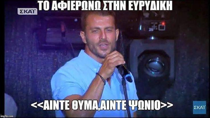 """674 """"Μου αρέσει!"""", 6 σχόλια - Survivor Memes (@survivorgrmemes) στο Instagram: """" #survivorGR #survivorgreece #survivorgreece2017 #skaiTV #survivormemes #greekmemes #ntanos…"""""""