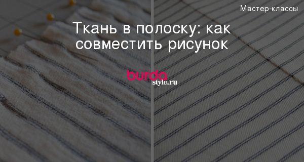 Ткань в полоску: как совместить рисунок — Мастер-классы на BurdaStyle.ru