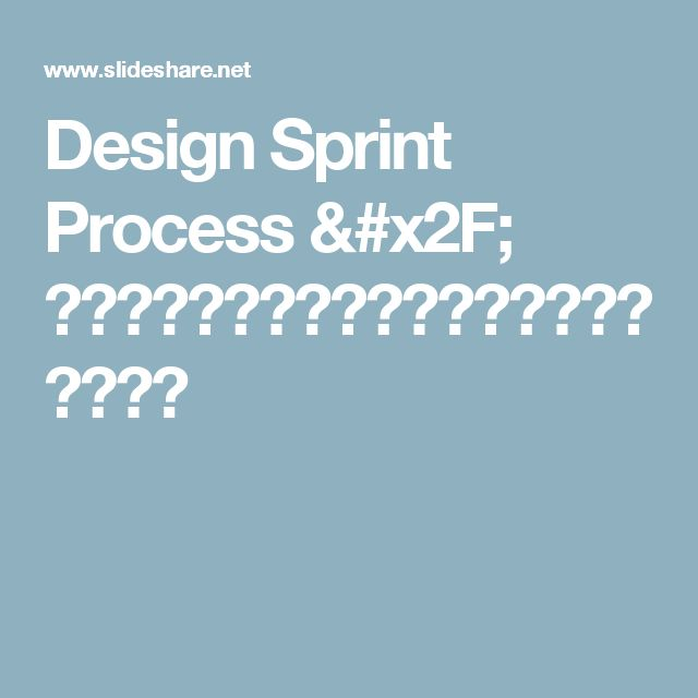 Design Sprint Process / デザインスプリントの実際のプロセスについて