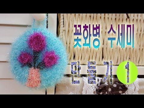 꽃화병 수세미만들기 1번 수세미뜨기 diy - YouTube