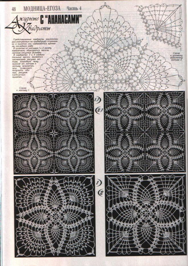 вязание крючком, ананасовые мотивы, мотивы, ажурный квадрат,