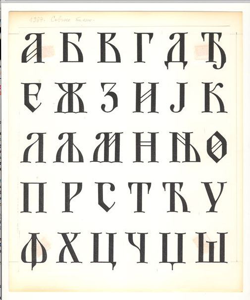Miloš Ćirić, Sava's face, uppercase, (reproduction of the only sample from unfinished book)