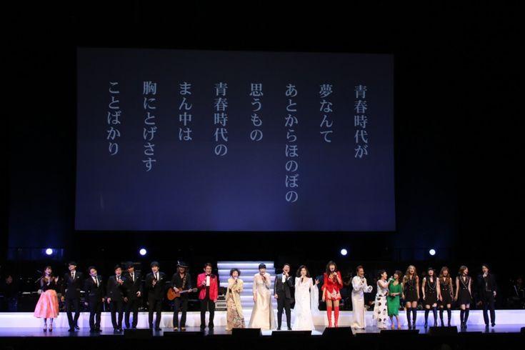 2017年11月17日と18日に東京国際フォーラム ホールAにて、<没後10年・作詞家50年メモリアル 阿久悠リスペクトコンサート…