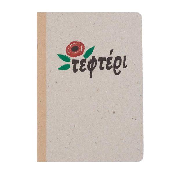 http://www.jamjar.gr/product/17512/tetradio-tefteri-1