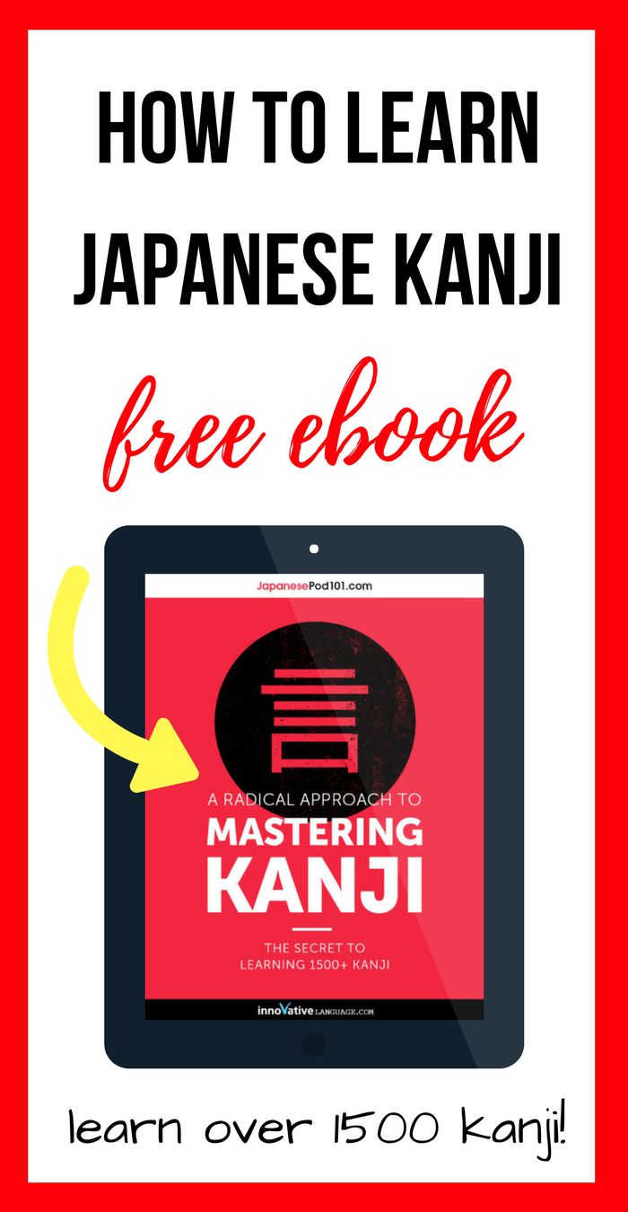 Can't believe this is free! A free ebook teaching over 1500 most common kanji! I've actually used this book and it really helps me remember new Japanese words because it has pictures and color coding, good for visual learners like me. Definitely recommended if you want to learn Japanese writing :) #ad #japanese #kanji #nihongo #learnjapanese #japaneselesson #learningjapanese #languages #languagelearning