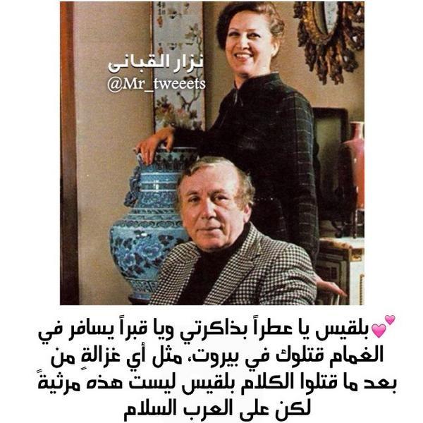 الشاعر نزار قباني وزوجته بلقيس وجزء من قصيده بلقيس Magic Words Words Mr