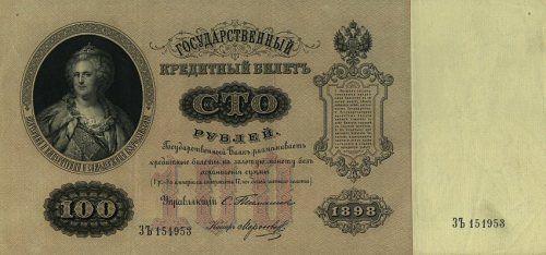 деньги купюры России 19 века - Поиск в Google