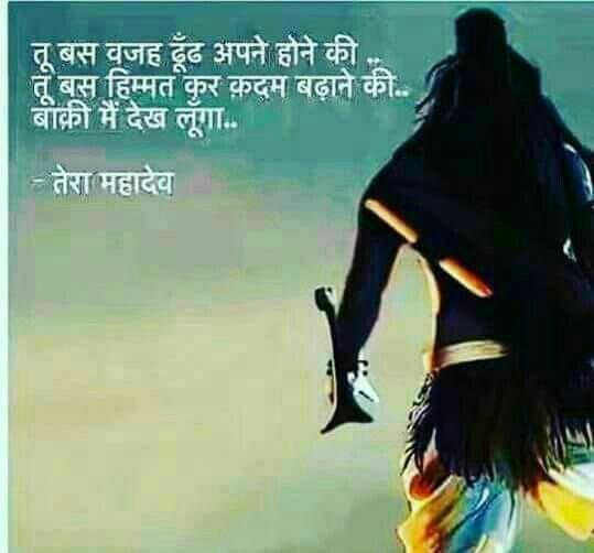 Mahadev bhakt