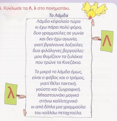 Το γράμμα Λ