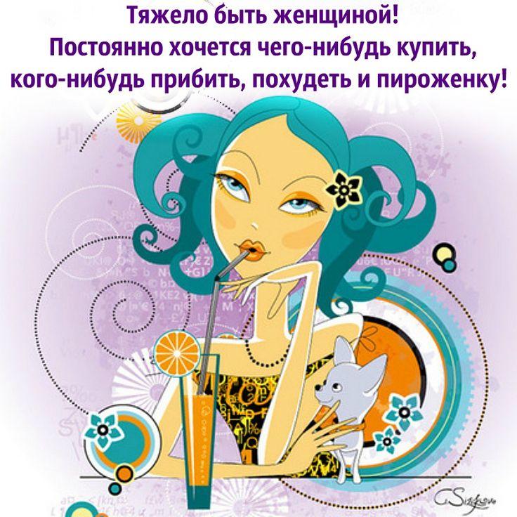 Открытках, открытки с мыслями женщин