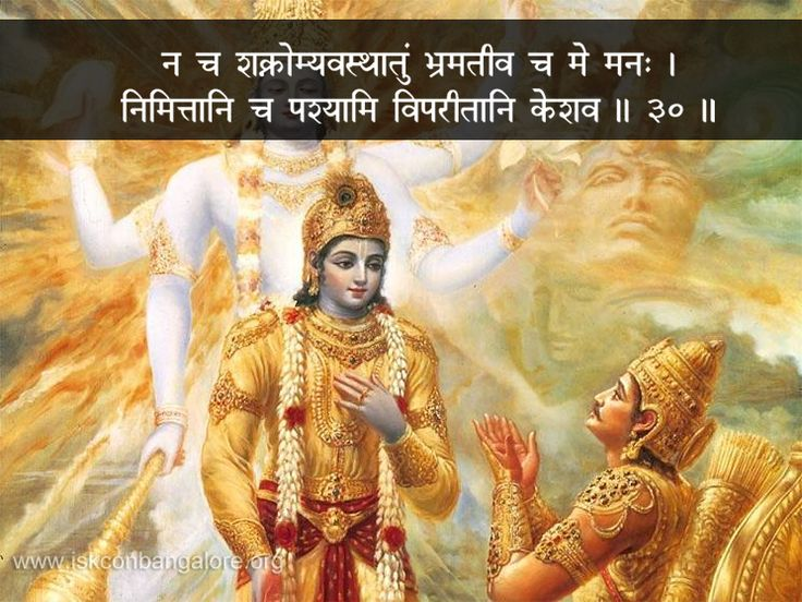 Donate for Gita Dana during the auspicious month of Gita Jayanti & be blessed.