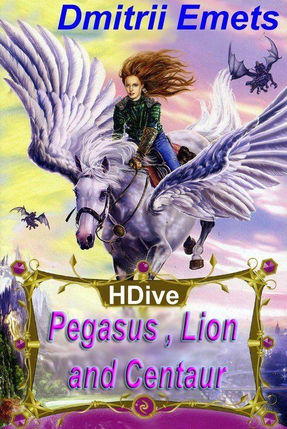 Дмитрий Емец — Pegasus, Lion, and Centaur — ЛитПортал LiveYS